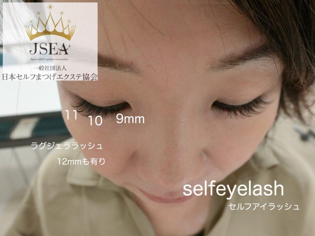 【新メニュー】セルフマツエク レッスン誕生!